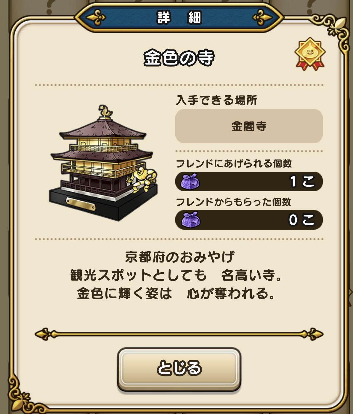 お土産の金色の寺